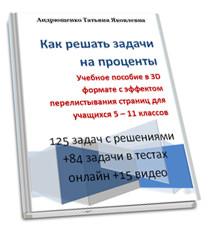 """Книга """"Как решать задачи на проценты"""""""