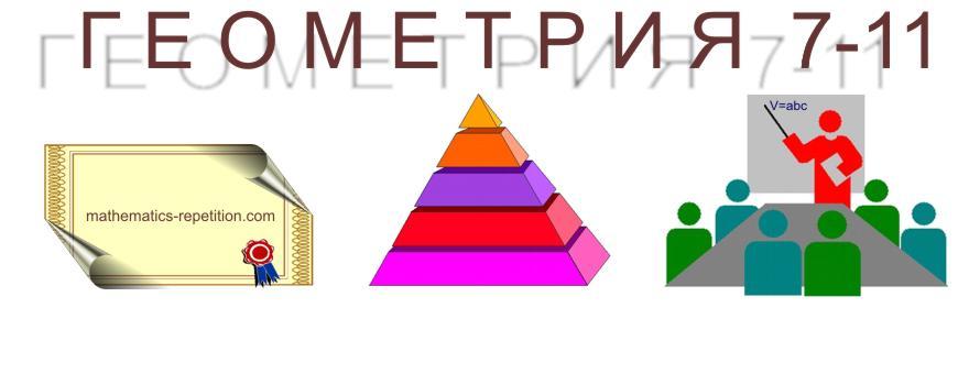 Геометрия 7-11