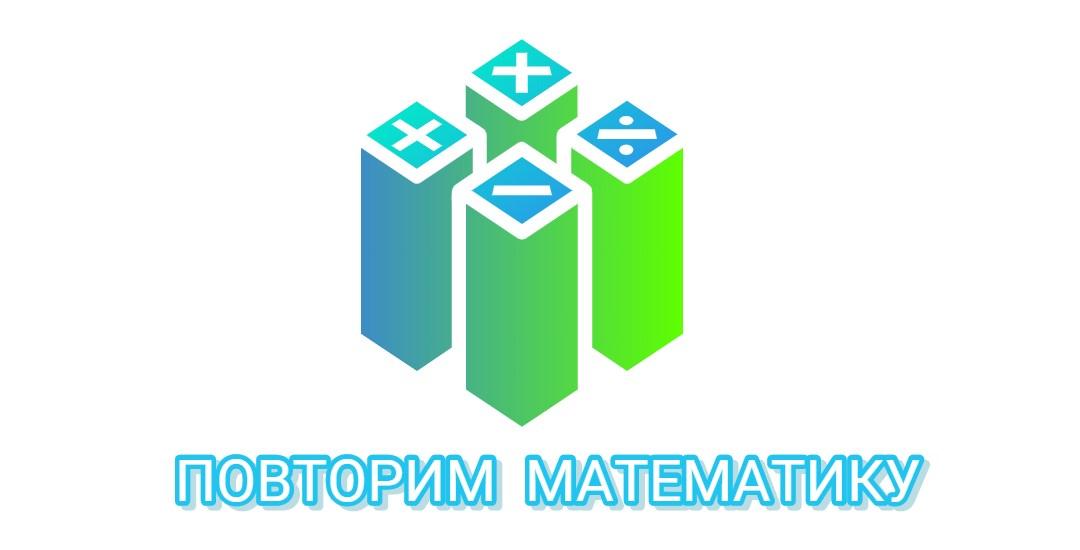 математика-повторение