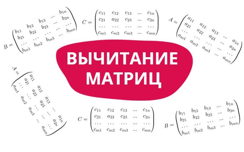 Вычитание матриц