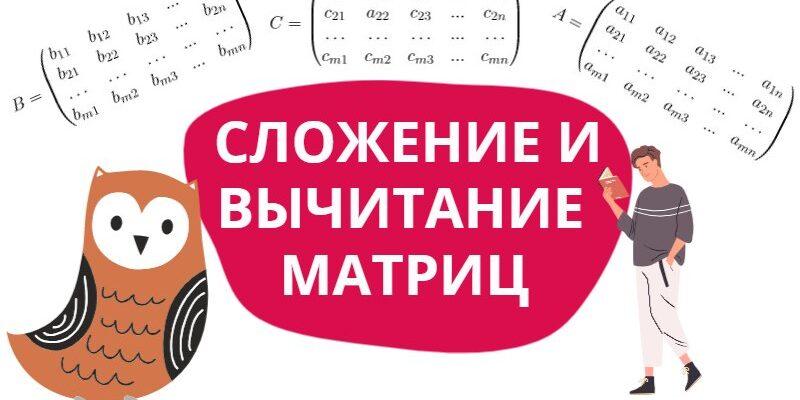 Сложение и вычитание матриц